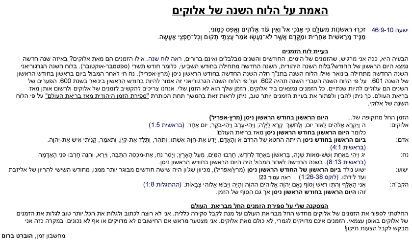 JTC-V16he-Jewish-time-Calculation-P1-