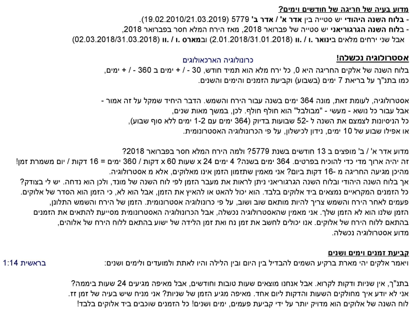 JTC-V16he-Jewish-time-Calculation-P27-
