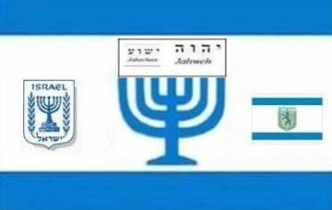 Fahne über Israel, Zion