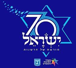 Hosanna: 70-ISRAEL
