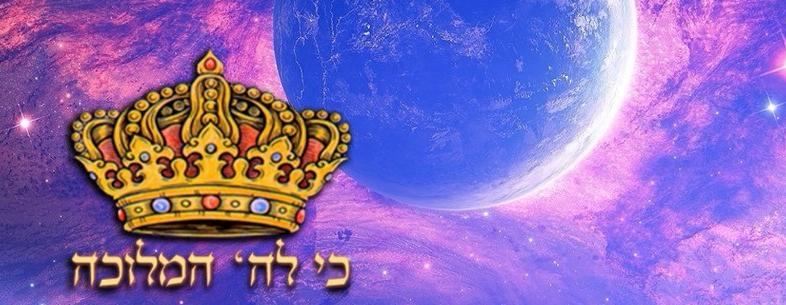 כי לחי המלוכה